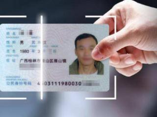 薅羊毛身份证实名认证安全吗?刷脸、手持、录视频