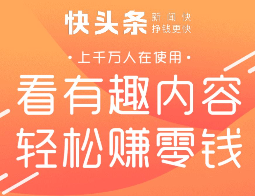 快头条,凤凰网旗下大品牌,轻松撸15元