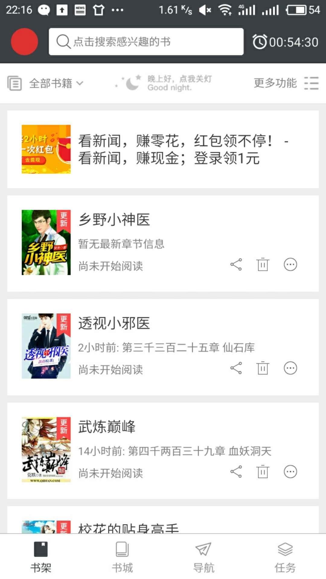 淘小说,手机看小说赚钱的app软件。不错,提了100元 第4张