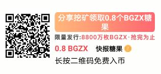 BG区块链资产交易平台app:0撸不投资,随时卖出变现,每天破0,三级收益!