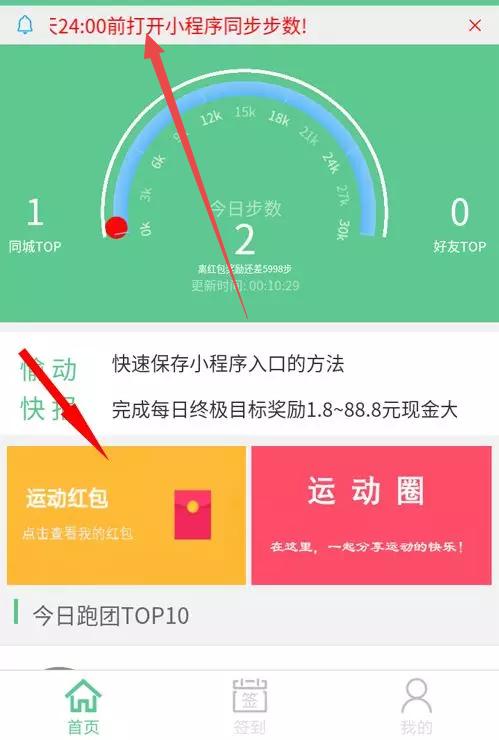 愉动微信小程序:走路领红包赚钱 第2张