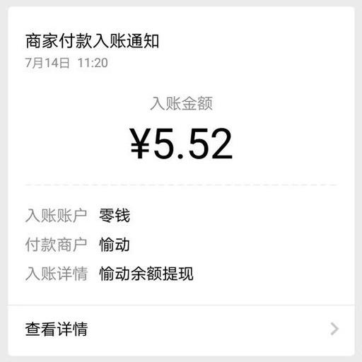 愉动微信小程序:走路领红包赚钱 第3张