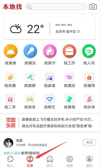 区块链怎么赚钱?本地找app引进区块链挖矿功能 第4张