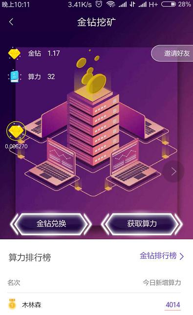 区块链怎么赚钱?本地找app引进区块链挖矿功能 第3张