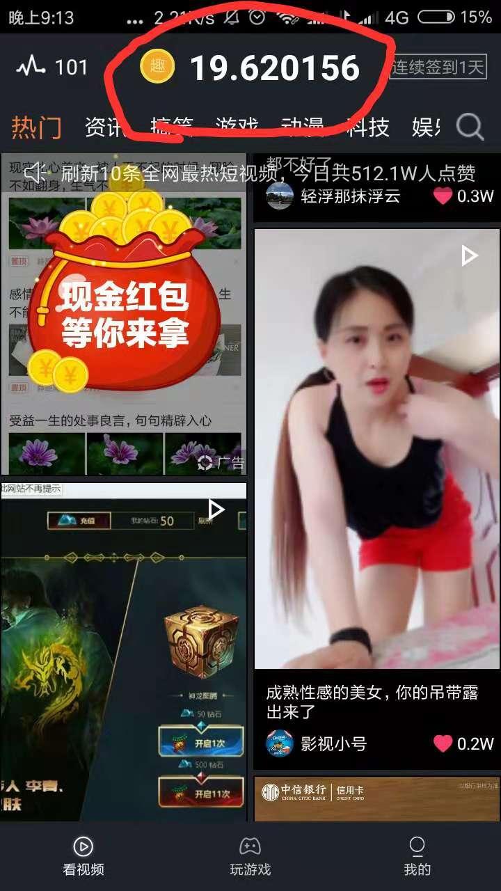 haha小视频:最赚钱的看视频玩游戏赚钱软件(又提现100元) 第2张