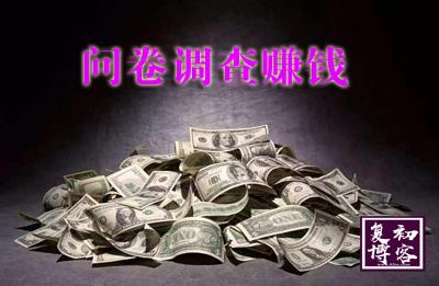问卷调查赚钱哪个好最赚钱?每次提现100元秒到,过瘾!