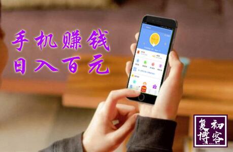 用手机能赚钱吗?手机赚钱软件日入百元