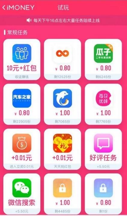苹果赚钱app:苹果手机试玩赚钱就玩爱盈利,一天赚50元