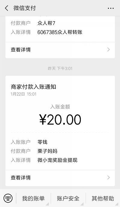 微信赚钱的三大方法,微信兼职20元一天真轻松