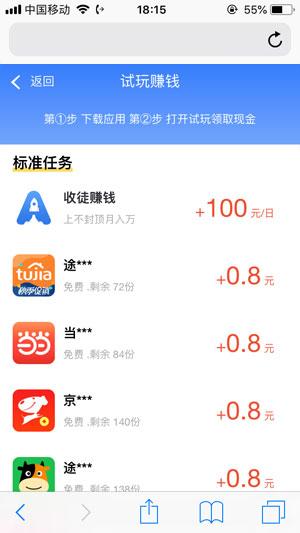 苹果手机赚钱软件:火箭试玩,靠谱的苹果app试玩赚钱平台 第3张