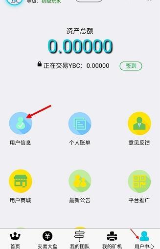 亿维链YBC,送3台矿机,总产45币,直接卖 第2张