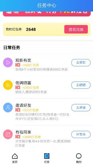 """袋熊视频app:看电视剧,电影赚钱的手机软件,刷""""复联4"""""""