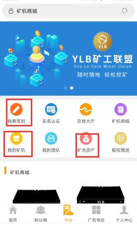 淘优乐最新消息:上线YLB矿工联盟,新老用户送500矿池+2台矿机 第4张