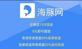 海豚网,微信转发分享文章赚钱平台,单价全网最高 第1张