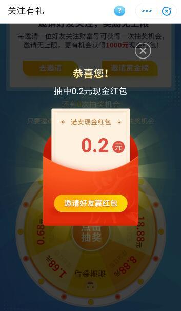 支付宝红包:扫码关注诺安基金,0.2元红包秒到余额,邀请有奖 第3张