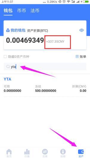 coinka币咖交易所注册送价值338元的YTA币,如何变现? 第3张