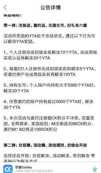 coinka币咖交易所注册送价值338元的YTA币,如何变现? 第5张