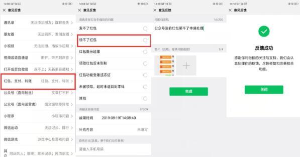 微信领取红包被限制怎么办?解决公众号红包被拦截 第2张