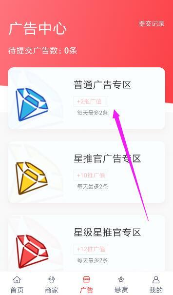 聚星App:一个发圈赚钱模式加悬赏模式的平台 第3张