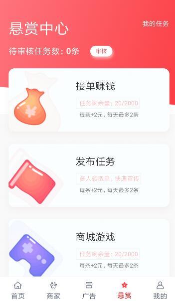 聚星App:一个发圈赚钱模式加悬赏模式的平台 第4张