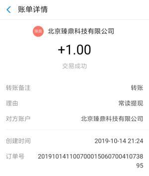 看小说赚钱的软件:红果小说app送1元微信提现秒 第2张