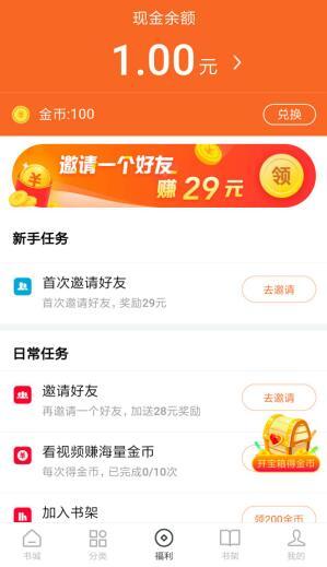 看小说赚钱的软件:红果小说app送1元微信提现秒 第3张