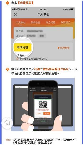 旺旺托管:手机微信挂机赚钱平台,AI机器人新玩法 第2张
