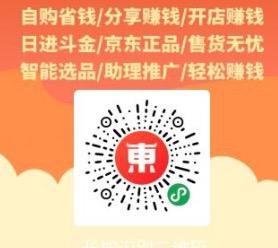 东小店是什么?东小店邀请码,京东官方购物赚钱小程序平台