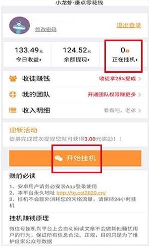 小龙虾app:微信挂机平台中战斗机,单号一天4元,无限代收益 第2张
