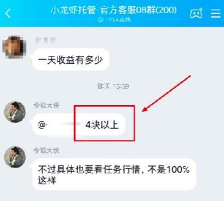 小龙虾app:微信挂机平台中战斗机,单号一天4元,无限代收益 第3张