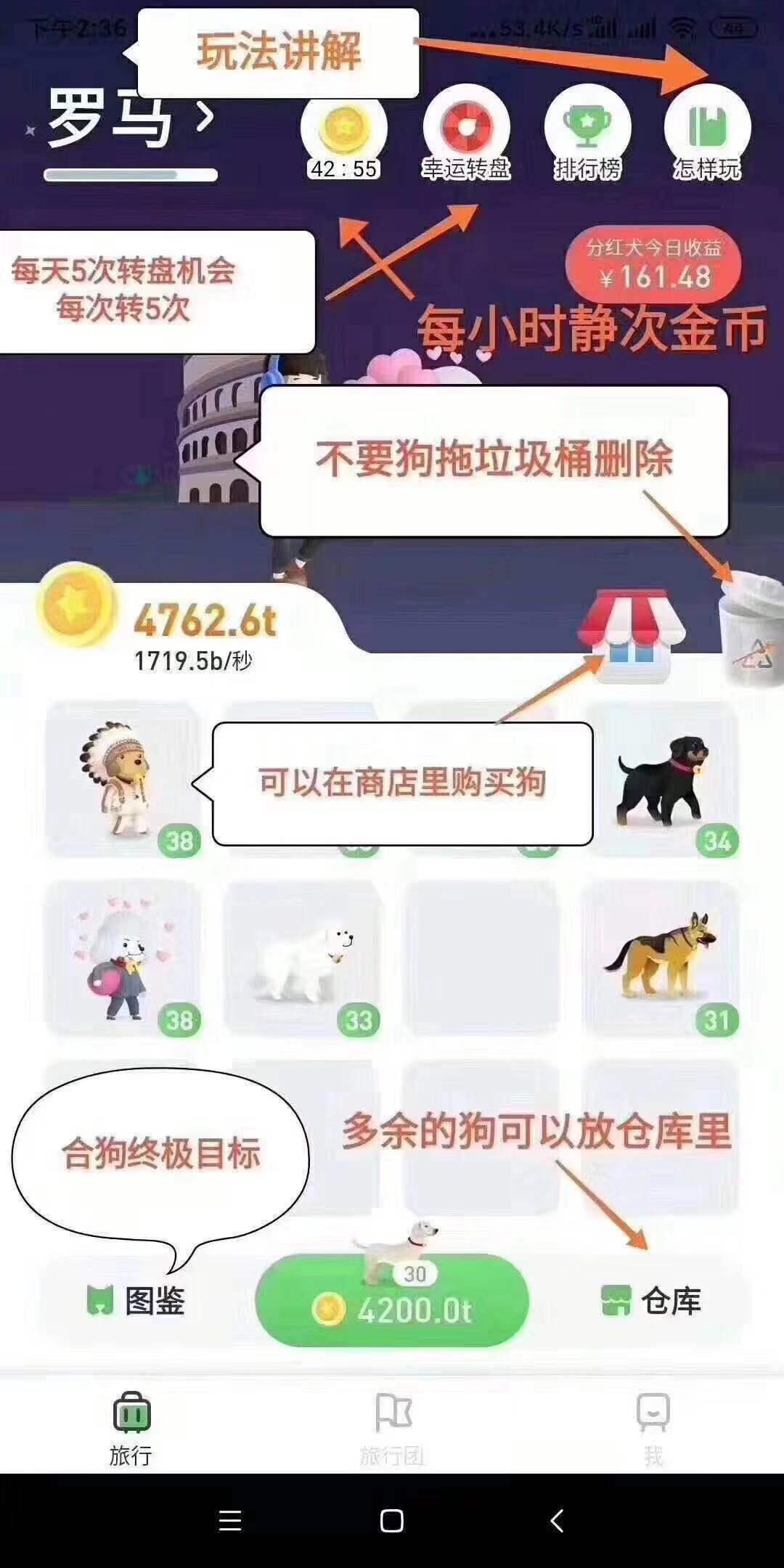 旅行世界是真的吗,养宠物怎么赚钱 第3张