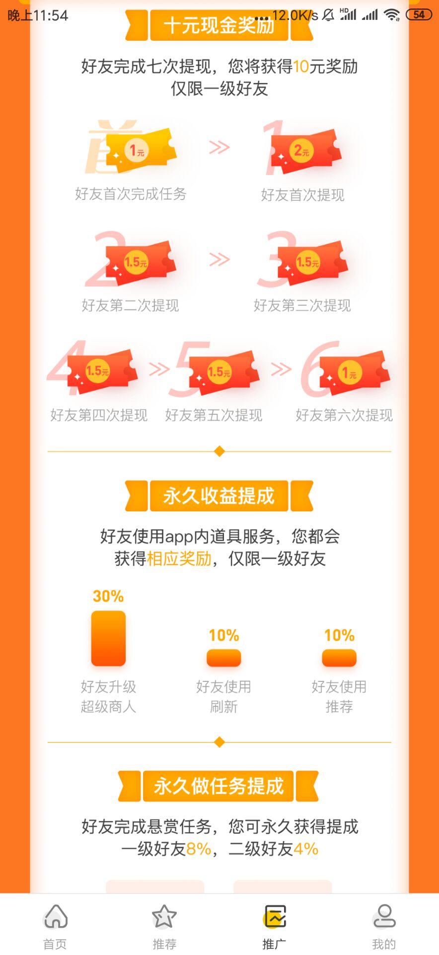 正规的手机赚钱软件哪个好?悬赏猫是最靠谱的平台 第4张