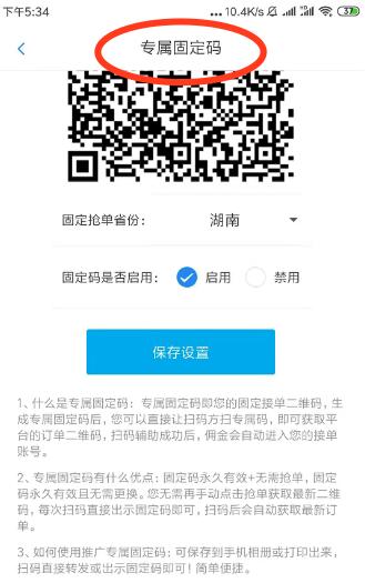 微信扫码辅助15元一单,闪电接单平台app安全又赚钱 第2张