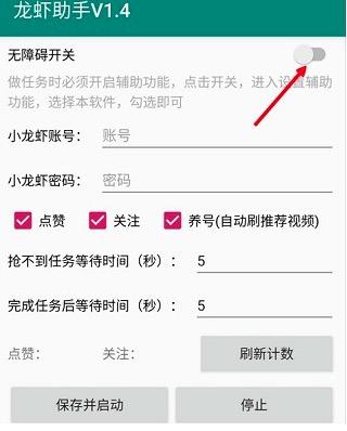小龙虾挂机赚钱app,官方的龙虾助手自动点赞任务脚本更好用 第3张