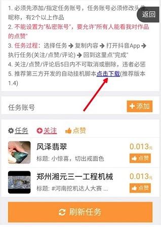 小龙虾挂机赚钱app,官方的龙虾助手自动点赞任务脚本更好用 第2张