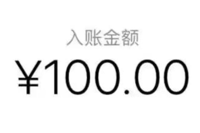 怎么样才能每天赚100元?网上每天赚100块方法(已日赚200元) 第1张