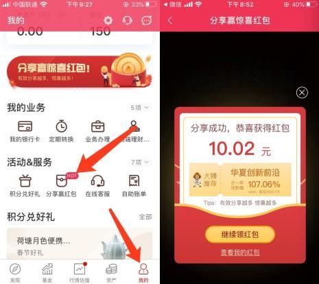 【大毛】华夏基金管家10~888元红包 直接提现(已到账) 第3张