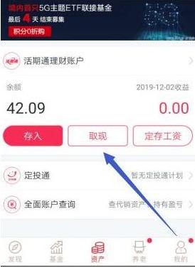 【大毛】华夏基金管家10~888元红包 直接提现(已到账) 第4张