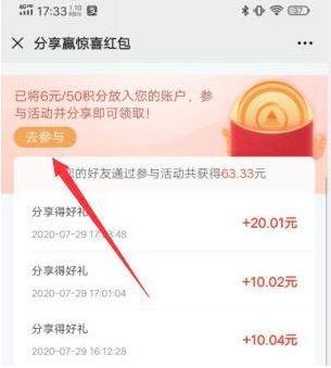 【大毛】华夏基金管家10~888元红包 直接提现(已到账) 第2张
