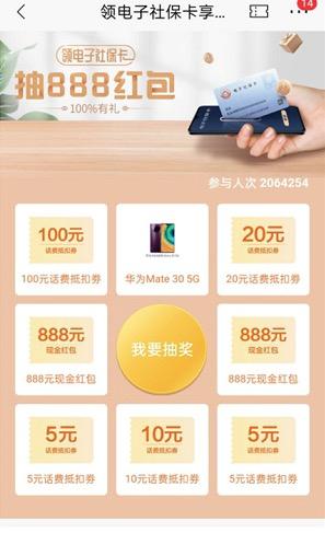 【10元话费】招行新一期领电子社保卡,还有现金红包,人人都可参加