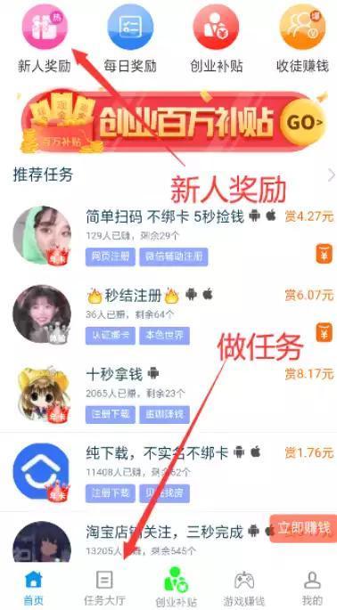 手机赚钱最快的免费app软件推荐,提现秒到账 第1张
