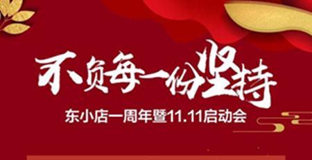 """""""东小店一周年启动会""""新版活动奖励多,轻松月赚过万"""