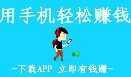 在手机上赚钱的软件非常多,趣闲赚APP月达过万没啥难度
