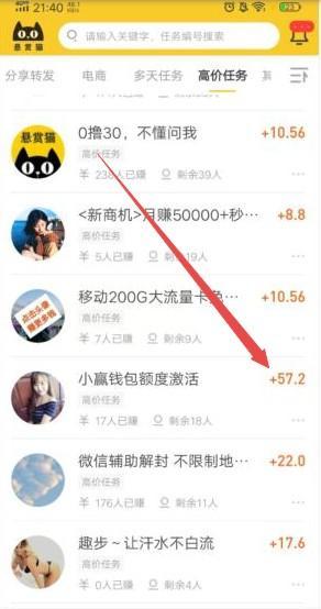 """""""悬赏猫""""更新版再次提升奖励,10月第一名提现了8万多"""